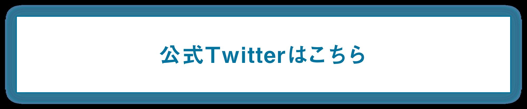 公式Twitterはこちら