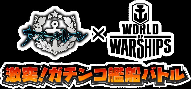 アズールレーン×World of Warships 激突!ガチンコ艦船バトル