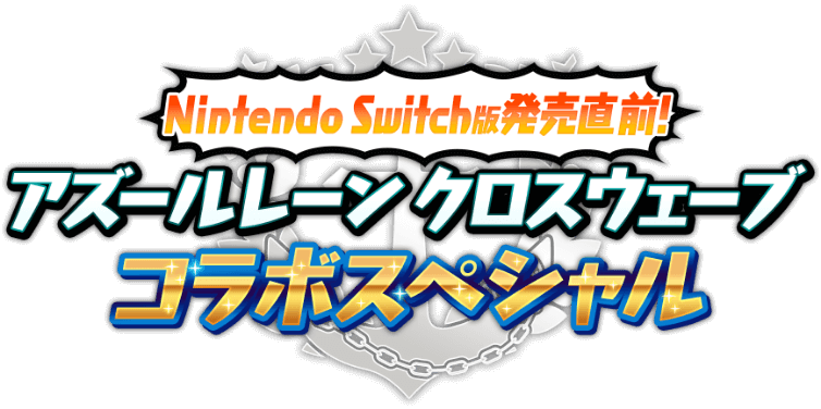 Nintendo Swich版発売直前!アズールレーンクロスウェーブコラボスペシャル