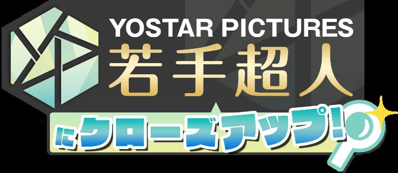 YOSTAR PICTURES 若手超人にクローズアップ!