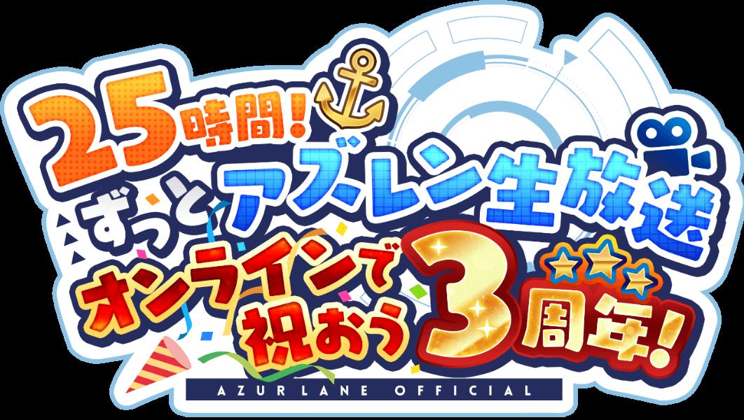 アズールレーン 3周年記念番組「25時間!ずっとアズレン生放送~オンラインで祝おう3周年!~」