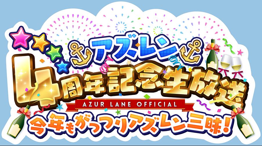 アズレン4周年記念生放送 今年もがっつりアズレン三昧!