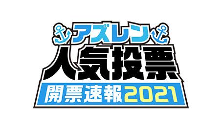 アズレン人気投票 開票速報2021