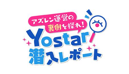 アズレン運営の裏側を探れ!Yostar潜入レポート