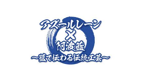 アズールレーン×阿波藍 ~藍で伝わる伝統工芸~