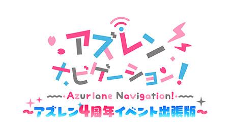 アズレンナビゲーション!~アズレン4周年イベント出張版~