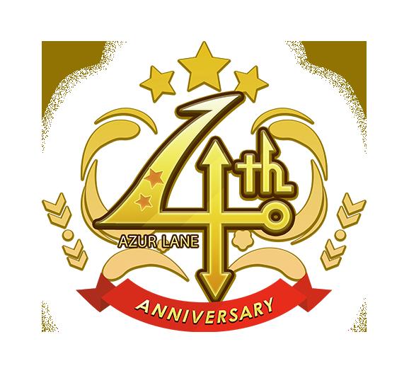 4th Anniversary アズールレーン 4周年