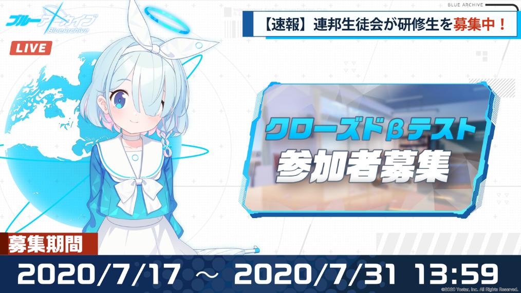アーカイブ 速報 ブルー